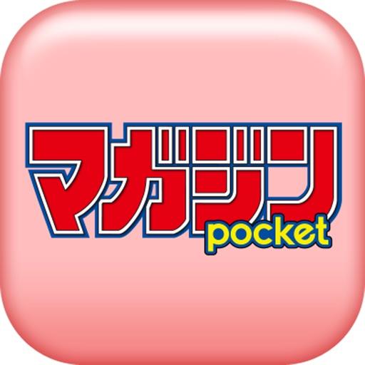 マガジンポケット-人気漫画が毎日読めるマンガアプリ・マガポケ