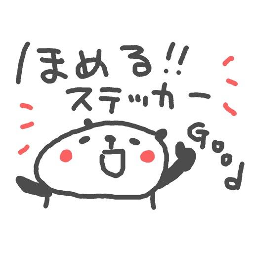 褒めるパンダのステッカー by Aki Kondo