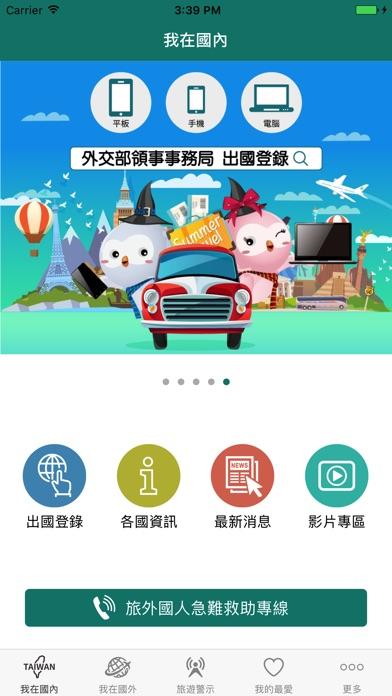 旅外救助指南TravelEmergencyGuidance:在 App Store 上的 App