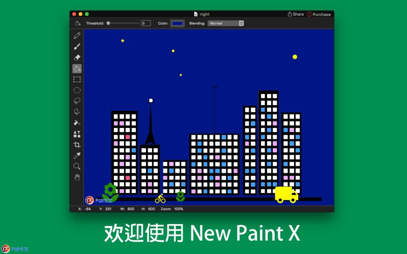 New Paint X for Mac 1.0 激活版 - 优秀的数字绘图工具