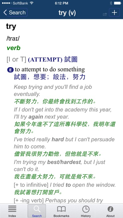 Advanced Learner's Dictionary: English - Traditional Chinese (Cambridge) - appzoo.dk