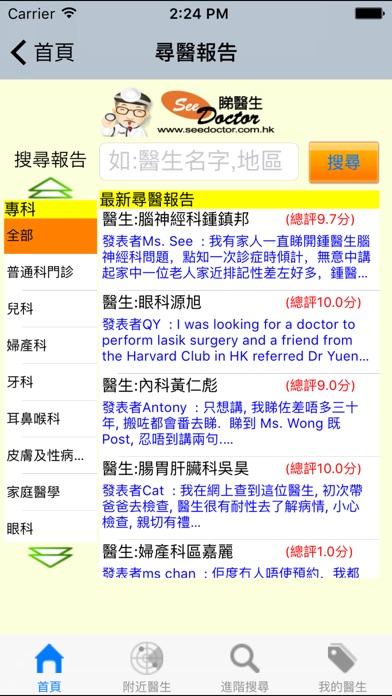 See Doctor(HK)- 睇醫生(香港) Hong Kong Doctor & Clinic:在 App Store 上的 App