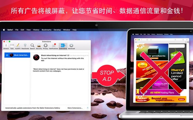 Block Advertising on internet for Mac 1.6 激活版 - Mac网页去广告工具