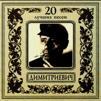 Гори, гори, моя звезда (Инструментал) Алеша Димитриевич