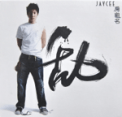 Free Download Jaycee Chan The Best of Me Mp3