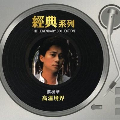 蔡枫华 - 经典系列: 高温境界