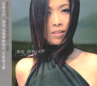Still Love Na Ying MP3