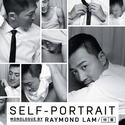 林峯 - Self Portrait