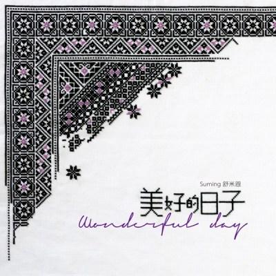 舒米恩 - 美好的日子 - Single