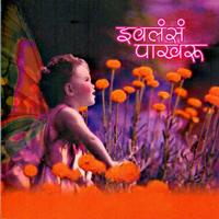 Chandamamala Bolva Swardha Godbole