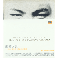 Feast Offering Melody H.H. the 17th Karmapa Ogyen Trinley Dorje MP3