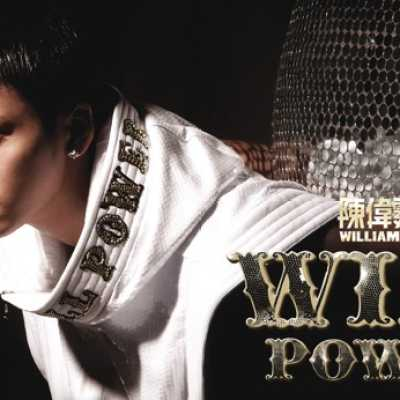 陈伟霆 - Will Power