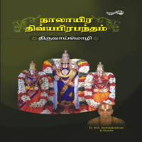 Thaniyan & Thirupallandu Dr.M.A.Venkatakrishnan MP3