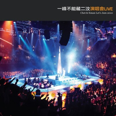 林一峰 & 林二汶 - 一峰不能藏二汶演唱会Live