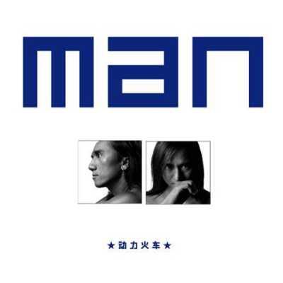动力火车 - Man