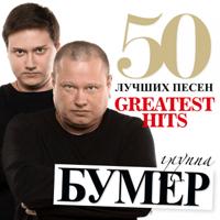 Москва-Магадан BumeR