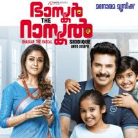 I Love you Mummy Swetha Mohan & Devika Deepakdev MP3
