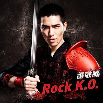 萧敬腾 - Rock K.O. - Single
