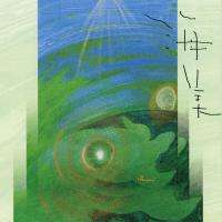 Eeumi Ikue Asazaki & Akira Takahashi song