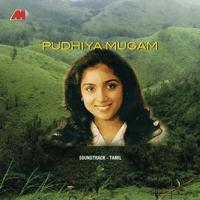 Ithuthan Kathal Enbadha A. R. Rahman & Sujatha MP3