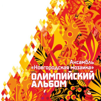 Калинка Folk Music Ensemble