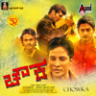 Anuradha Bhat - Appa I Love You