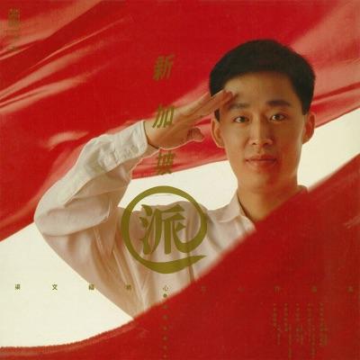 紫竹吹新調 - 梁文福 Feat. 黃譓禎 & 賴向華   Shazam