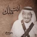 Free Download Rabeh Saqer Anta Malek Mp3