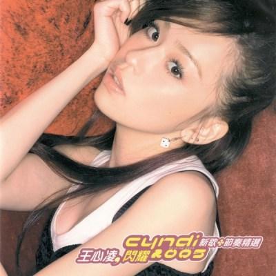 王心凌 - 閃耀2005新歌加節奏精選