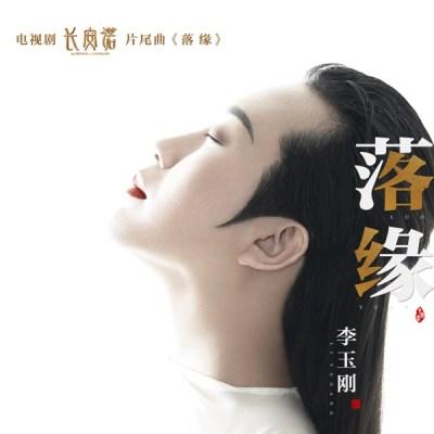 李玉剛 - 落緣 (電視劇《長安諾》片尾曲) - Single