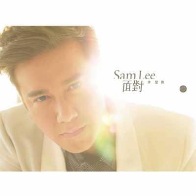 李聖傑 - 面對 - EP