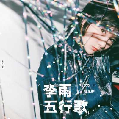 李雨 - 五行歌 - Single