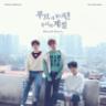 SUPER JUNIOR-K.R.Y. - When We Were Us - The 1st Mini Album - EP