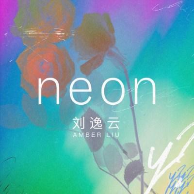 劉逸雲 - neon (feat. Blow Fever) [Mandarin Version] - Single