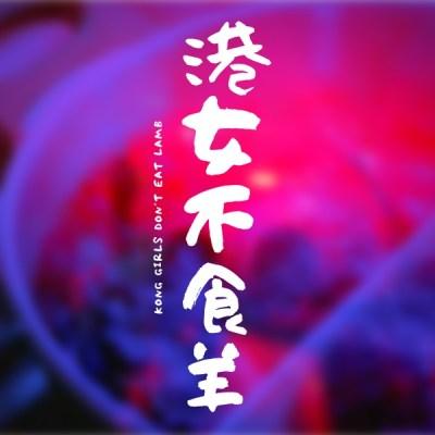 Don Ip - 港女不食羊 - Single
