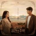 Free Download Loco & Yu Sung Eun Star (Little Prince) Mp3