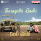 "Kaala Bhairava - Tharagathi Gadhi (feat. Suhas, Sunil & Chandini Chowdary) [From ""Colour Photo""]"