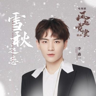 李鑫壹 - 雪秋之戀 (電視劇《風起霓裳》插曲) - Single