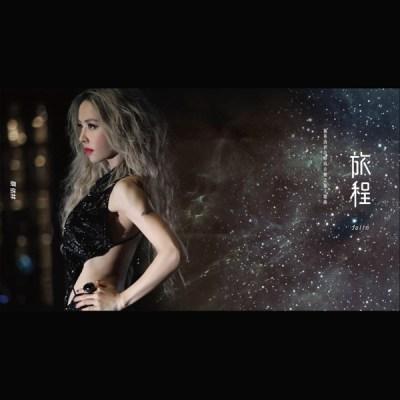 蔡依林 - 旅程 (施华洛世奇时尚音乐之旅主题曲) - 单曲