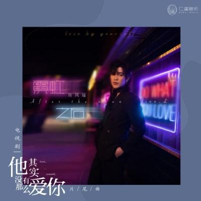 劉鳳瑤 - 霓虹之後(《他其實沒有那麼愛你》電視劇片尾曲) - Single