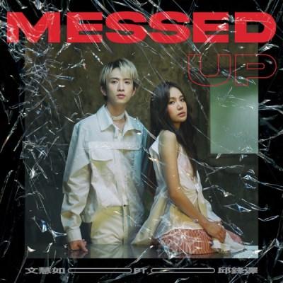 文慧如 - Messed Up (feat. 邱鋒澤) - Single