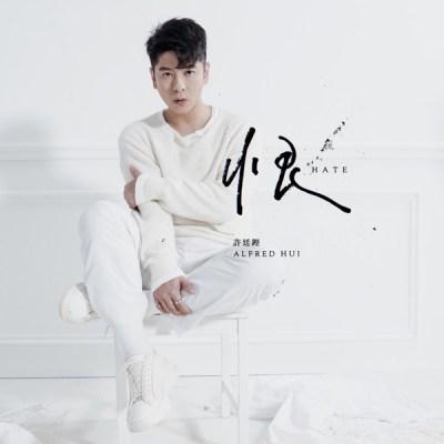 許廷鏗 - 恨 - Single