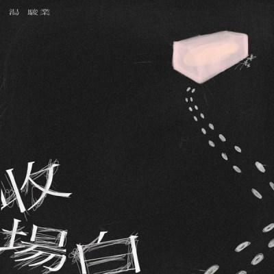 湯駿業 - 收場白 -《埋班作樂》作品 - Single