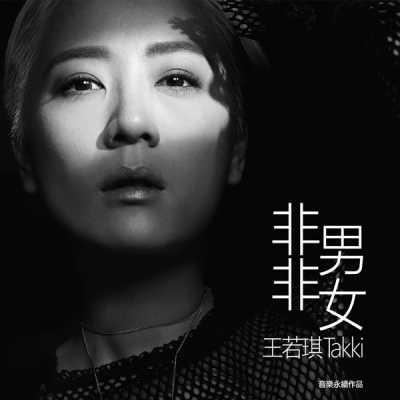 王若琪 - 非男非女 (音樂永續作品) - Single