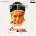 Free Download Chitra Asalem Gurthukuradhu Mp3