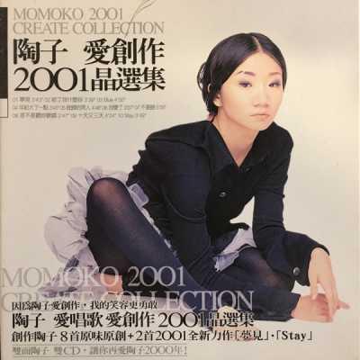 陶晶瑩 - 陶子愛唱歌愛創作2001晶選輯