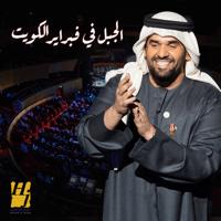 Boshret Khair Hussain Al Jassmi
