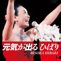 Makka Na Taiyou Hibari Misora