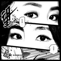 望 (《楚乔传》电视剧片头曲) Diamond Zhang & Zanilia Zhao MP3
