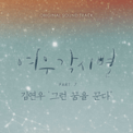 Free Download Kim Yeon Woo Dream of You Mp3